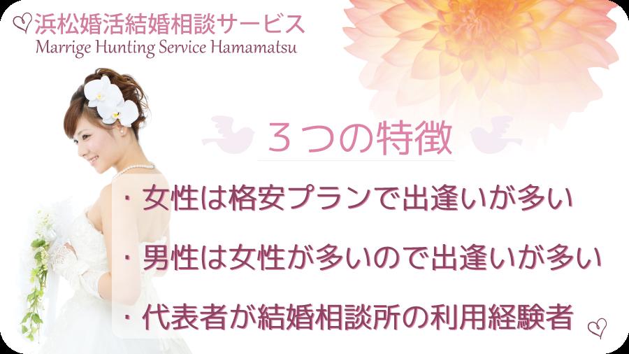浜松婚活結婚相談所の特徴