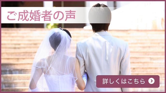 浜松-婚活-結婚相談所-ご成婚者の声