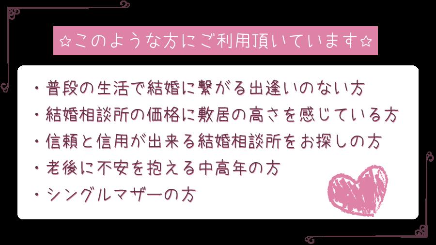 浜松婚活結婚相談所はこのような方にご利用して頂いています。