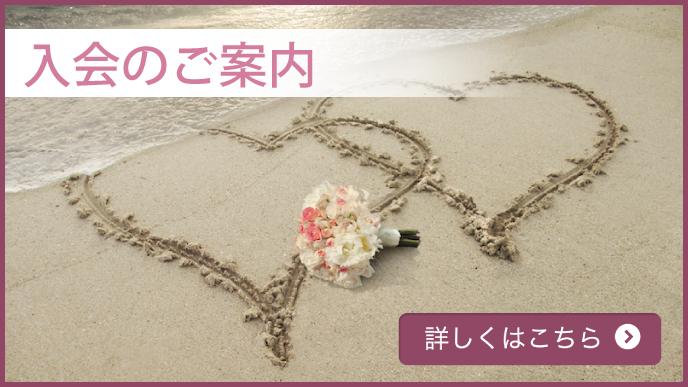 浜松-婚活-結婚相談所-入会案内