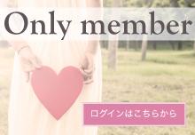 浜松婚活結婚相談サービス-ログインページ