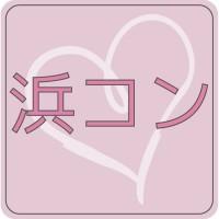 浜松婚活結婚相談サービスのロゴ